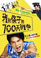 Boku tachi to chûzai san no 700 nichi sensô - Taiwanese Movie Poster (xs thumbnail)