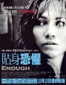Enough - Hong Kong Movie Poster (xs thumbnail)