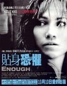 Enough - Hong Kong Movie Poster (xs thumbnail)
