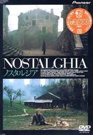 Nostalghia - Japanese DVD movie cover (xs thumbnail)