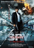 Seu-pa-i - Japanese Movie Poster (xs thumbnail)