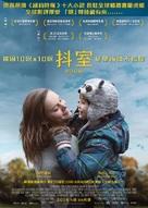 Room - Hong Kong Movie Poster (xs thumbnail)