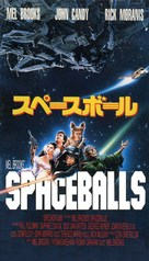 Spaceballs - Japanese VHS movie cover (xs thumbnail)