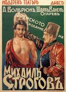 Michel Strogoff - Greek Movie Poster (xs thumbnail)