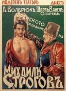 Michel Strogoff - Greek Movie Poster (xs thumbnail)