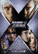 X2 - Hong Kong Movie Poster (xs thumbnail)