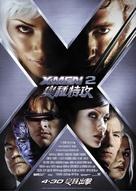 X2 - Hong Kong Movie Poster (xs thumbnail)