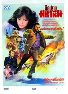 Sharky's Machine - Thai Movie Poster (xs thumbnail)