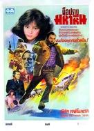 Sharky's Machine - Thai Movie Poster (xs thumbnail)
