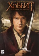 The Hobbit: An Unexpected Journey - Russian DVD movie cover (xs thumbnail)