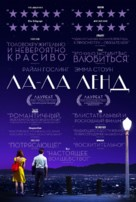 La La Land - Russian Movie Poster (xs thumbnail)