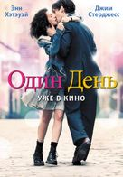 One Day - Russian Movie Poster (xs thumbnail)
