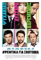 Horrible Bosses - Greek Movie Poster (xs thumbnail)