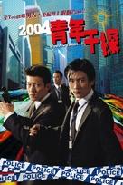 Moving Targets - Hong Kong poster (xs thumbnail)