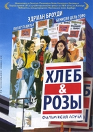 Bread and Roses - Russian DVD cover (xs thumbnail)