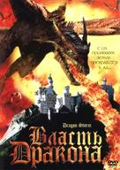 Dragon Storm - Russian DVD cover (xs thumbnail)