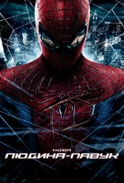The Amazing Spider-Man - Ukrainian Movie Poster (xs thumbnail)