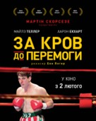 Bleed for This - Ukrainian Movie Poster (xs thumbnail)