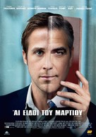 The Ides of March - Greek Movie Poster (xs thumbnail)
