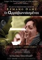 I fidanzati - Greek Movie Poster (xs thumbnail)