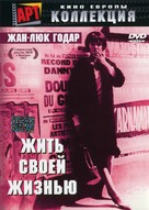 Vivre sa vie: Film en douze tableaux - Russian Movie Cover (xs thumbnail)