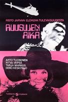 Ruusujen aika - Finnish Movie Poster (xs thumbnail)