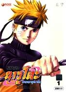 """Naruto: Shippûden"" - Thai DVD cover (xs thumbnail)"
