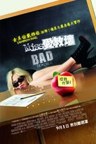 Bad Teacher - Hong Kong Movie Poster (xs thumbnail)