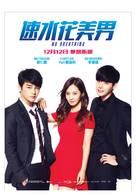 No Breathing - Hong Kong Movie Poster (xs thumbnail)