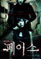 Face - South Korean Movie Poster (xs thumbnail)