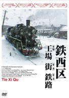 Tiexi qu - Japanese DVD movie cover (xs thumbnail)