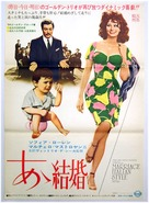 Matrimonio all'italiana - Japanese Movie Poster (xs thumbnail)