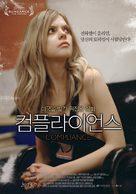 Compliance - South Korean Movie Poster (xs thumbnail)