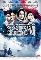 Kothanodi - Indian Movie Poster (xs thumbnail)