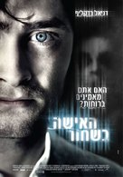 The Woman in Black - Israeli Movie Poster (xs thumbnail)
