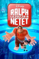 Ralph Breaks the Internet - Hungarian Movie Cover (xs thumbnail)