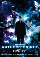 Batman: Gotham Knight - Japanese DVD cover (xs thumbnail)