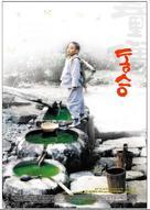 Dong seung - South Korean Movie Poster (xs thumbnail)