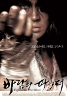 Baramui Fighter - South Korean Movie Poster (xs thumbnail)
