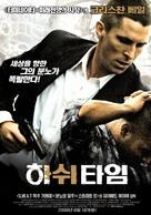Harsh Times - South Korean Movie Poster (xs thumbnail)