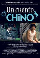 Un cuento chino - Argentinian Movie Poster (xs thumbnail)
