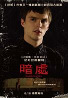Dark Places - Taiwanese Movie Poster (xs thumbnail)