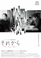 Geu-hu - Japanese Movie Poster (xs thumbnail)