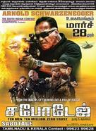 Sabotage - Indian Movie Poster (xs thumbnail)