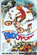 BMX Bandits - Japanese Movie Poster (xs thumbnail)
