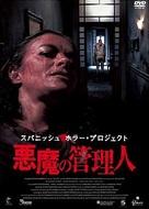 Películas para no dormir: Para entrar a vivir - Japanese DVD cover (xs thumbnail)