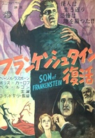 Son of Frankenstein - Japanese Movie Poster (xs thumbnail)