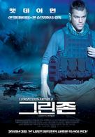 Green Zone - South Korean Movie Poster (xs thumbnail)