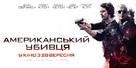 American Assassin - Ukrainian Movie Poster (xs thumbnail)
