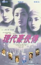 Heroic Trio 2 - Chinese poster (xs thumbnail)